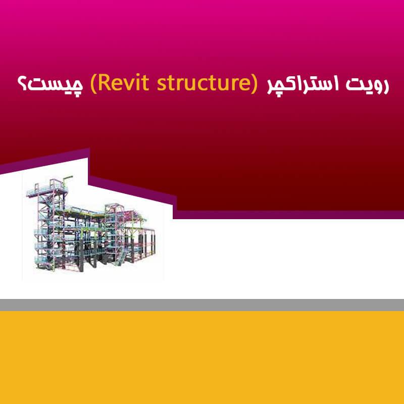 رویت استراکچر revit structure چیست؟