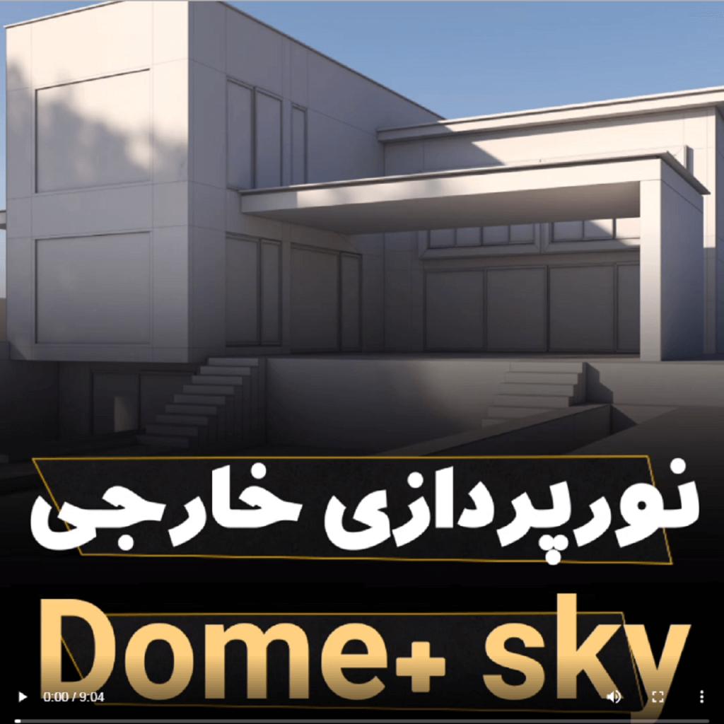 نورپردازی خارجی Dome+Sky