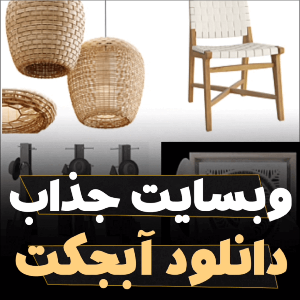 وبسایت جذاب دانلود آبجکت