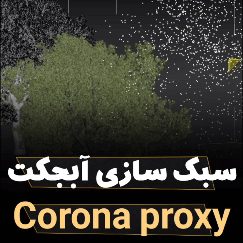 سبک سازی آبجکت Corona proxy