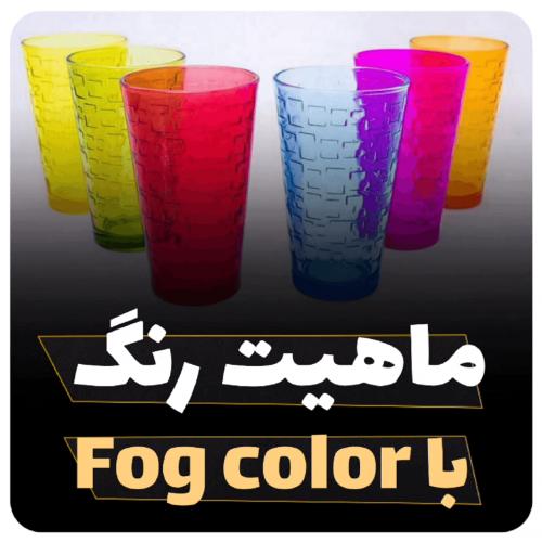 ماهیت رنگ با fog color