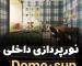 نورپردازی داخلی Dome+sun