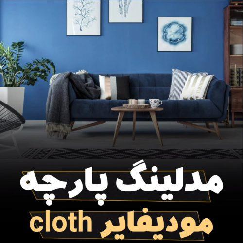 مدلینگ پارچه مودیفایر cloth