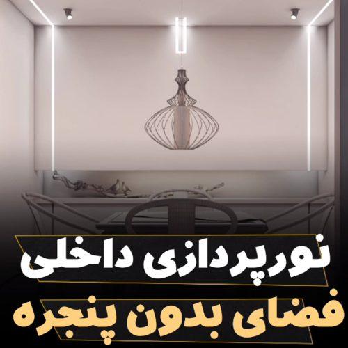 نورپردازی داخلی فضای بدون پنجره